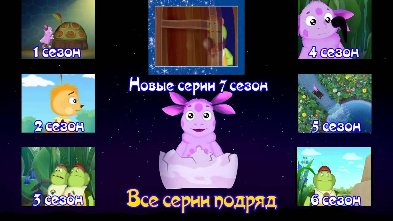 Лунтик и его друзья все серии подряд смотреть онлайн