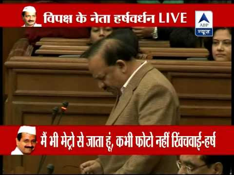 Full Speech: Harsh Vardhan questions AAP on support from Congress