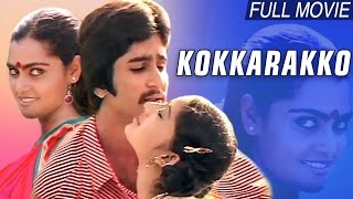 Kokkarako - Mahesh, Ilavarasi, Silk Smitha - Tamil Romantic Movie