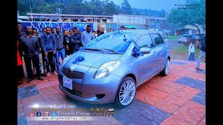 PROPHET BELAY : AMAZING SURPRISE AND CAR GIFT FOR QES ALEMU SHETA