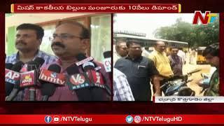 Irrigation AE Officer Caught Red Handed while taking Bribe | Bhadradri Kothagudem | NTV