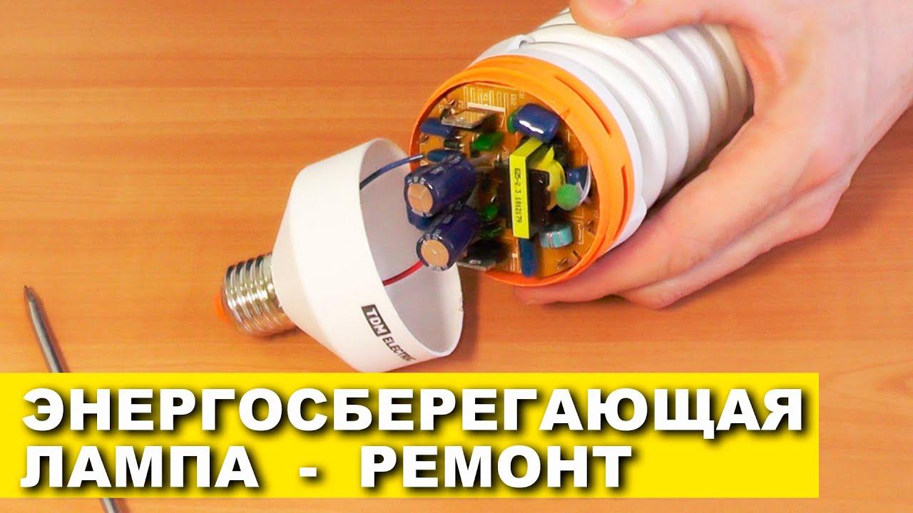 Фонарик из энергосберегающей лампы своими руками