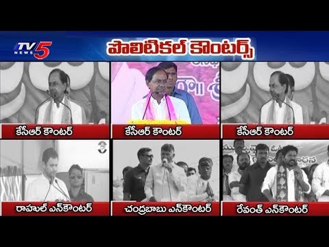 Mahakutami Leaders Counter Attack to KCR | Political Counters | TV5 News