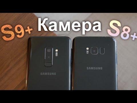 Камера Samsung Galaxy S9+ и Galaxy S8+