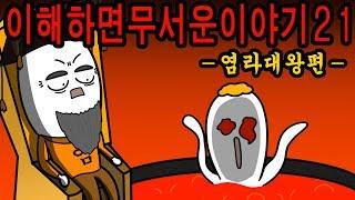 이해하면 무서운이야기 21 [이무이/오싹툰] 79화