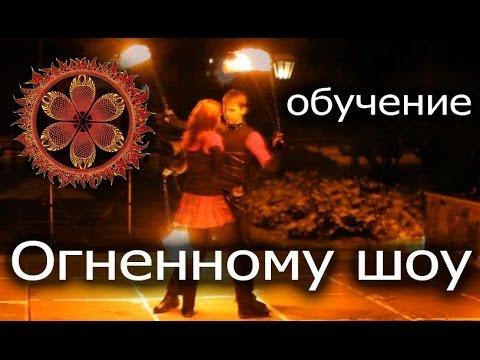 Обучение Огненному шоу (Fire-Show). Направление Поинг.