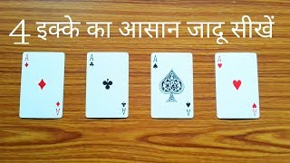 Top Magic Tricks in Hindi ॥ Card Magic Tricks Revealed in Hindi