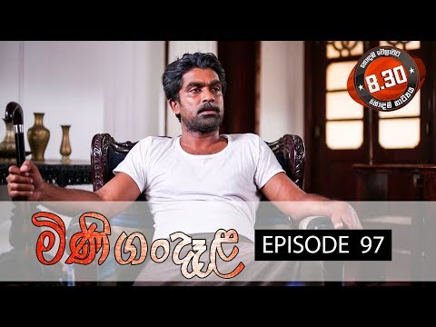 Minigandela | Episode 97 | Sirasa TV 25th October 2018 [HD]