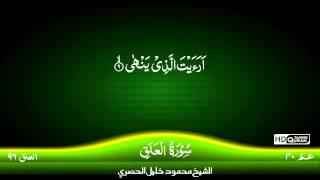 96: Surah Al-Alaq {TAJWID QURAN} by Siekh Mahmood Khalil Al Husari (Husary)