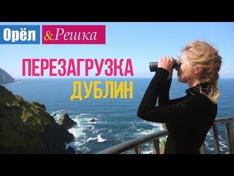 Орел и решка. Перезагрузка - Дублин | Ирландия (1080p HD)