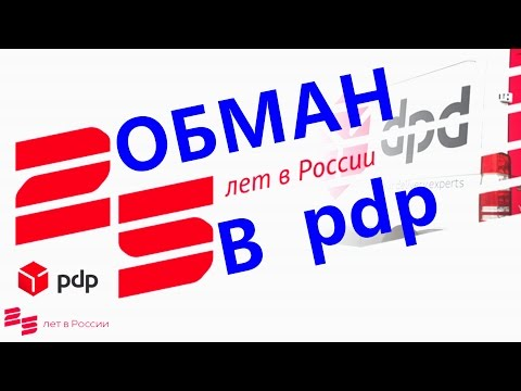 ОБМАН в pdp
