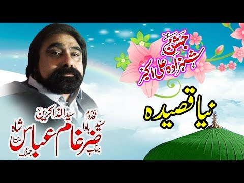 Zakir Zargham Abbas Bukhari || 11 Shahban 2019 ||  New Qasida || Shahzada Ali Akbar a.s