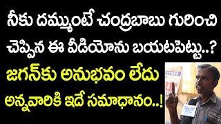నీకు దమ్ముంటే చంద్రబాబు గురించిచెప్పిన ఈ వీడియోను బయటపెట్టు| Nandigama Public Talk On CM Chandrababu