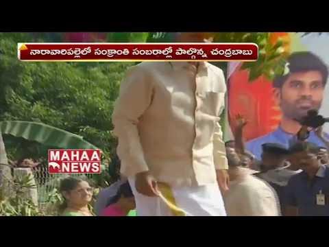 AP CM Chandrababu Naidu Celebrates Sankranti Festival With Family | Mahaa News