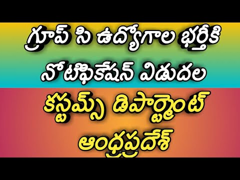 Andhra pradesh customs department Group c jobs recruitment|group c jobs notification in visakhapatna