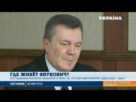 Где живет Виктор Янукович?