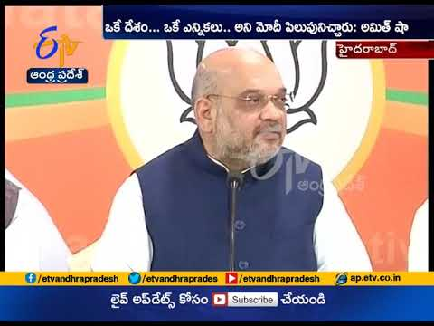 Amit Shah Fires on TS CM KCR | Over Early Elections @ Hyderabad