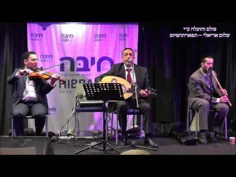 שיר השירים בפי ישרים החזן איתן רבני  חיבה - מרכז לתרבות יהודית - ג'הרכא