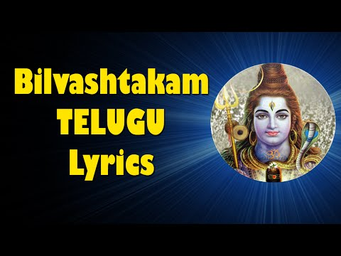 Lord Shiva Songs - Bilvashtakam With Telugu Lyrics video