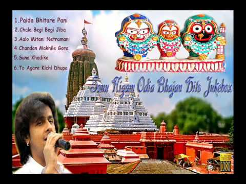 Sonu Nigam Odia Bhajan Jukebox