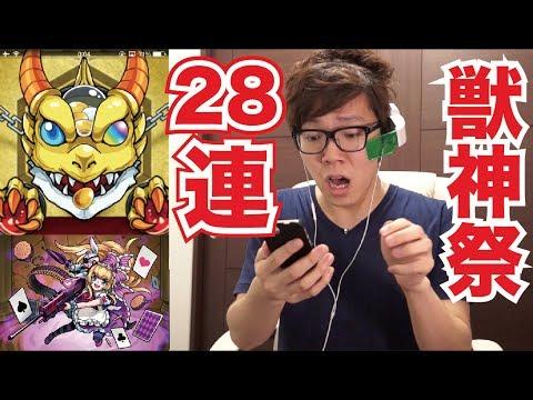 【モンスト】獣神祭28連!いでよアリス!【ヒカキンゲームズ】