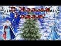Новый год Красивые поздравления с Новым годом Музыкальная видео открытка mp3
