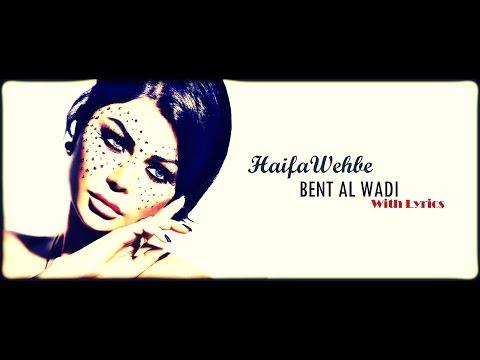 Haifa Wehbe bent Al Wadi With Lyrics video