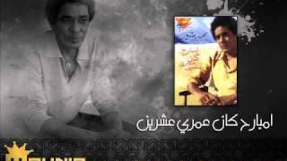 9 -  صياد - عمري عشرين - محمد منير