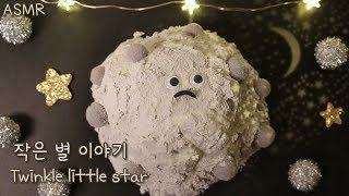 ASMR 반짝 반짝 작은 별 🌝💫 Twinkle twinkle little star ⭐️ Eng Sub 日本語 字幕 Español Sub français Sub