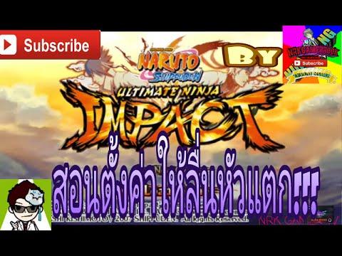 สอนวิธีตั้งค่าเกม Naruto ninja impact ให้ลื่นปรืดๆๆๆๆ By NRK