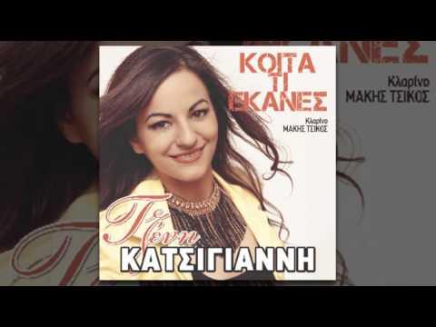 Τζένη Κατσίγιαννη - Κοίτα τι έκανες - Official Audio Release