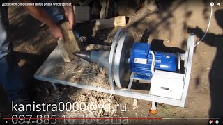 Дровокол 3-х фазный  (three phase wood splitter)