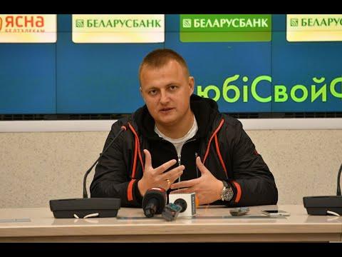 Динамо-Минск - Ислочь | Пресс-конференция Виталия Жуковского