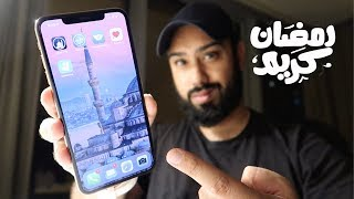 My Top 5 Apps For Ramadan (2019)