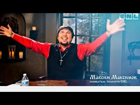Христос Воскрес! Горячее и бодрящее поздравление пастора Максима Максимова