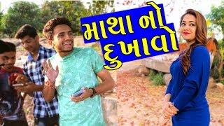 GUJARATI COMEDY || માથાનો દુખાવો || dhaval domadiya.