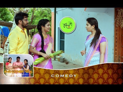 KALYANA VEEDU | TAMIL SERIAL | COMEDY | MANOHARAN & RAMYA TELLING TO SURYA FOR GOPI FAMILY