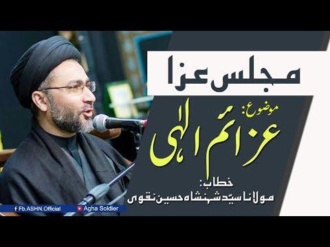 مجلس عزا : موضوع :عزائم الٰہی/ خطاب: مولانا سیّدشہنشاہ حسین نقوی