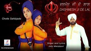 Dashmesh Ji De Lal   Latest Punjabi Devotional 2016   Jelly Manjit Puri   Sovi Entertainments