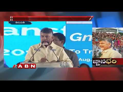 CM Chandrababu Naidu speech at 'Gnanabheri' Sabha | Tirupati | Part 1