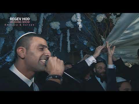"""רגב הוד-מחרוזת מתחתנים וחתונה בארה""""ב ואירופה בואי כלה אם לא אעלה את ירושלים USA REGEV HOD HUPA"""