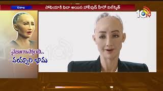 వైజాగ్ వస్తున్న వయ్యారి భామ... | Humanoid Robot Sophia | #VisakhaFinTechFestival