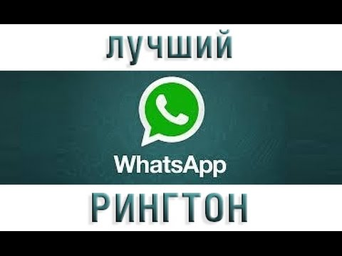 Звук сообщения Whatsapp скачать звуки
