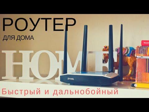 Какой #роутер лучше купить для дома?