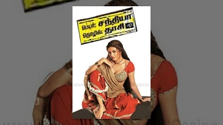 Per Sandhya Thozhil Dhaasi  Tamil Movie