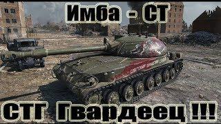 СТГ Гвардеец  Имба-СТ 8kills World of Tanks