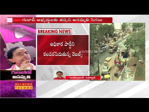 Conflicts Between TRS Party Main Leaders in Warangal District || Raj News Telugu