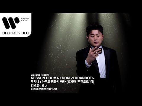 Download Lagu 김호중 (Kim Hojoong) - 아무도 잠들지 마라 (Nessun Dorma) [].mp3