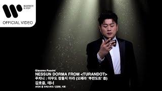 김호중 Kim Hojoong - 아무도 잠들지 마라 Ness Dorma