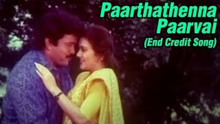 Paarthathenna Paarvai Full Song | நாங்கள் | Naangal Video Song | Ilaiyaraja Songs | End Song
